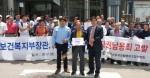 한국소비자생활협동조합연합회는 보건복지부장관, 건보공단이사장 등 35명을 직권남용죄로 서울중앙지검에 고발했다