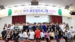 동명대가 6월 16일 오전 11시 대학본부경영관107호에서 2017년 하계 글로벌프로그램 발대식을 가졌다