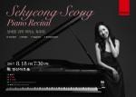 피아니스트 성세경이 8월 18일 오후 7시 30분 영산아트홀에서 귀국 독주회를 갖는다