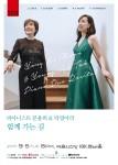 피아니스트 문용희와 탁영아의 듀오 연주회가 9월 5일 오후 8시 예술의전당 IBK챔버홀에서 열린다