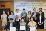 한국마이크로크레디트신나는조합이 2017년 여성가족형 우수 예비사회적기업을 선정했다