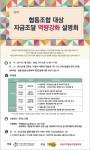 한국마이크로크레디트 신나는조합가 2017 협동조합 대상 자금조달 역량강화 설명회를 개최한다