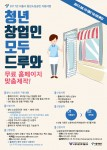 서울YWCA노원여성인력개발센터가 서울시 지원으로 청년 소상공인에게 무료 홈페이지를 제작해준다