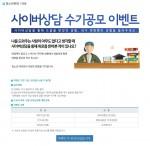 한국청소년상담복지개발원이 실시한 청소년사이버상담 수기 공모전 이벤트