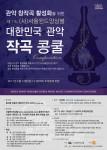 서울윈드앙상블의 첫 관악 작곡 콩쿨이 최종 무대심사만 남겨두었다