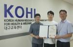 한국보건복지인력개발원 대구교육센터 자원봉사동아리 행복한 동행이 2017년 대구시 상반기 우수 자원봉사단체로 선정되어 권영진 대구시장 표창장을 수상했다