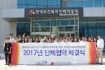 한국보건복지인력개발원이 전국공공운수노동조합과 첫 단체협약을 체결했다