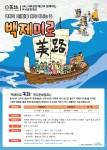 한국문화기획학교가 역사문화캠프 백제미로 초등학생 캠프 참가자를 모집한다