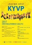 서울특별시립청소년활동진흥센터가 2017년도 대한민국청소년자원봉사단 사업을 추진한다