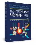 성공적인 자금조달과 사업계획서 작성, 엄인수 지음, 좋은땅 출판사, 248쪽, 18,000원