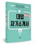 대입 자기소개서 10일 완성, 유지흔 지음, 도서출판 토미타미, 184쪽, 1만4500원