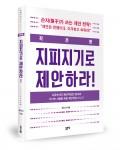 작전명 지피지기로 제안하라!, 김진인 지음 , 좋은땅 출판사, 252쪽, 1만8천원