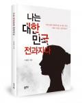 나는 대한민국 전과자다, 이명희 지음, 좋은땅 출판사, 128쪽, 1만2천원