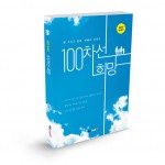 100차선 희망, 심정인 지음, 200쪽, 12,800원