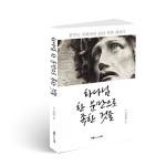 하나님 한 분만으로 족한 것을, 고한영 지음, 262쪽, 13,000원
