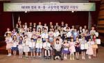 장애인먼저실천운동본부가 장애 인식개선 위한 제19회 전국 초·중·고등학생 백일장 시상식을 개최했다
