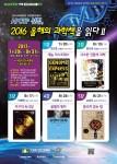 2016 올해의 과학책을 읽다Ⅱ 포스터