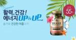한국솔가가 31일까지 공식 온라인 몰에서 최대 55% 할인 이벤트를 진행한다