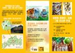 한국범보전기금이 서울대공원과 공동으로 어린이 그림 전시회를 개최한다