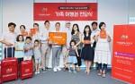 호텔스닷컴이 감사 이벤트 가족여행권 전달식을 열었다