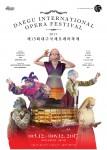 10월 12일부터 11월 12일까지 제15회 대구국제오페라축제가 열린다