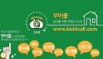 강릉의 지역기업 우리에스앤씨가 스마트폰 기반의 부동산 O2O 플랫폼 '부비콜' 서비스를 출시했다.