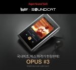 사운드캣이 벅스와 판매 제휴를 맺고 벅스 멤버십 라운지를 통해 오디오 DAC Opus3를 국내 최초 파격가로 한정 수량 판매한다