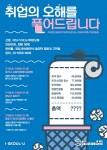 서울시청년활동지원센터가 2017년 취업 지원 프로그램 내일탐구편 취업의 오해를 풀어드립니다 토크쇼를 실시한다