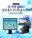 올드앤뉴가 위메프에서 삼성 중고 모니터, 노트북을 특별 행사 가격에 판매한다