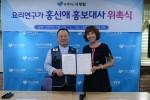 7월 13일 요리연구가 홍신애가 실천하는 NGO 함께하는 사랑밭의 홍보대사로 위촉됐다