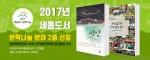 렛츠북 출간도서 2종이 2017년 상반기 세종도서로 선정됐다