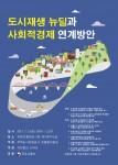 11일 개최되는 도시재생 뉴딜정책과 사회적 경제 연계 방안 포럼 포스터