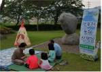 한국도서관협회가 공공도서관으로 떠나는 가족여행 프로그램을 개최한다. 사진은 5월 31일 문화가 있는 날 구례군매천도서관 참여자