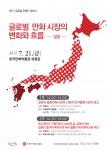 부천국제만화축제 2017 글로벌 트렌드 세미나 포스터