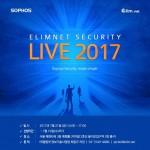 엘림넷이 21일 오후 2시 서울 을지로 페럼타워 페럼홀에서 고객과 파트너를 대상으로 엘림넷 시큐리티 라이브 2017을 개최한다