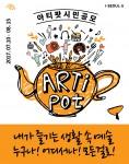 서울문화재단이 내가 즐기는 생활 속 예술 아티팟 시민 공모를 실시한다
