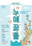 서울문화재단 잠실창작스튜디오가 서울에 거주하는 만 19세 미만의 장애 청소년을 위한 문화예술 프로그램 누에 꿈;틀을 신설하고 참가자 20명을 선착순 모집한다