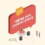 서울문화재단이 생활예술MCN 크리에이터를 모집한다