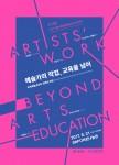 서울문화재단이 서울국제창의예술교육 심포지엄을 개최한다