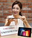 LG전자가 가벼운 무게와 얇은 디자인에도 탁월한 성능을 갖춘 태블릿PC를 출시한다