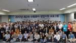 2017년 제2차 산림분야 창업지원 프로그램