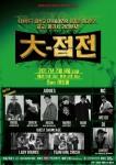 팝핀 호진이 주최하는 전국 대학 스트릿 댄스동아리 배틀 대-접전이 7월 8일 오후 3시 삼성동 코엑스 앞 복합 공연장 SAC아트홀에서 개최된다