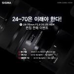 SIGMA 공식 수입사인 세기P&C가 시그마 24-70mm F2.8 DG OS HSM을 4일 발매한다