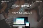 그룹웨어 다우오피스가 국내 협업 어플리케이션 최초로 삼성 덱스를 지원한다