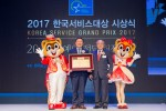 롯데월드 어드벤처가 한국표준협회에서 주관하는 2017 한국서비스대상에서 명예의 전당에 헌정됐다
