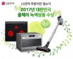 LG전자 광파오븐·광파가스레인지·코드제로 A9이 2017 대한민국 올해의 녹색상품에 선정됐다