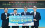 LG전자, 대전시, LH공사, 대전환경운동연합과 '에너지 취약계층 사회공헌활동' MOU 체결