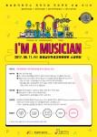 충남음악창작소가 지역 뮤지션을 대상으로 진행하는 음원 콘텐츠 제작 지원 사업인 I'M A MUSICIAN 오디션을 실시한다
