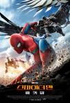 영화 스퍼이더맨: 홈커밍 포스터