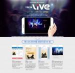 예스24가 공연을 생중계하는 예스24 라이브 베타 서비스를 실시한다